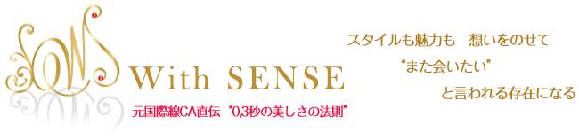 With SENSE(ウイズセンス)