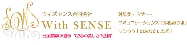 With SENSE | ウィズセンス合同会社